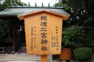小田原城内にある報徳神社